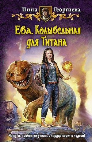 Инна Георгиева. Ева. Колыбельная для Титана