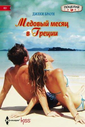 Джеки Браун. Медовый месяц в Греции