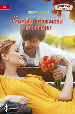 Никола Марш. Сапфир для моей невесты
