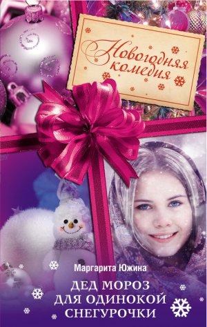 Маргарита Южина. Дед Мороз для одинокой Снегурочки