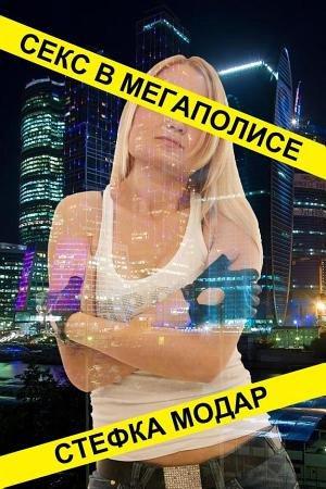 Стефка Модар. Секс в Мегаполисе