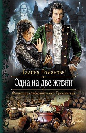 Галина Романова. Одна на две жизни