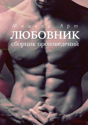 Мишель Арт. Любовник (сборник)