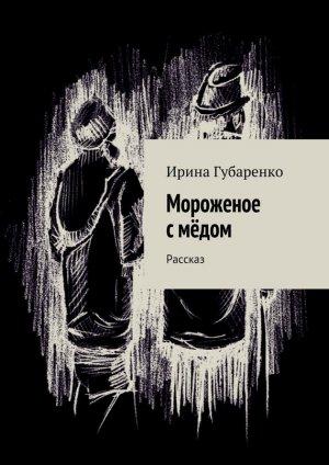 Ирина Губаренко. Мороженое смёдом
