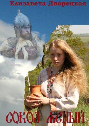 Елизавета Дворецкая. Сокол Ясный