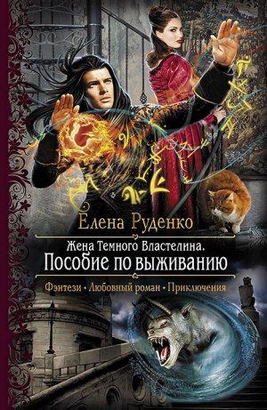 Елена Руденко. Жена Темного Властелина. Пособие по выживанию