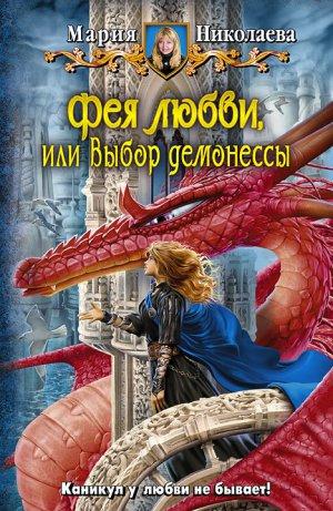 Мария Николаева. Фея любви, или Выбор демонессы