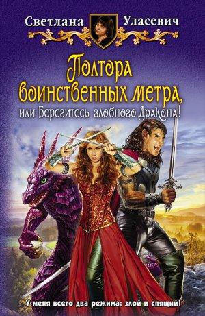 Светлана Уласевич. Полтора воинственных метра, или Берегитесь злобного Дракона!