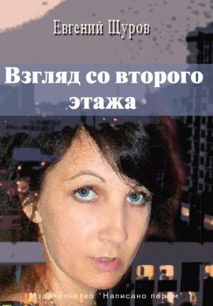 Евгений Щуров. Взгляд со второго этажа