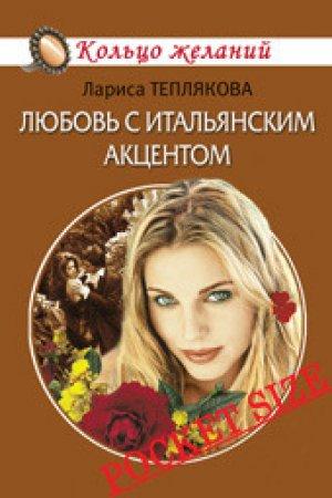 Лариса Теплякова. Любовь с итальянским акцентом