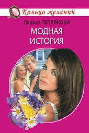Лариса Теплякова. Модная история