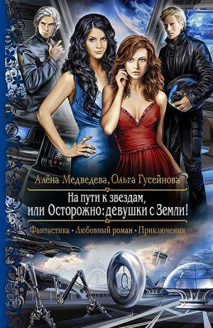 Алёна Медведева. На пути к звездам, или Осторожно: девушки с Земли!