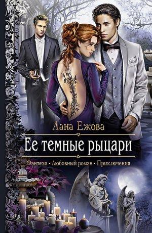 Лана Ежова. Ее темные рыцари