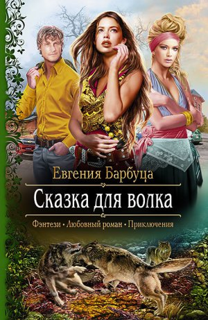 Евгения Барбуца. Сказка для волка
