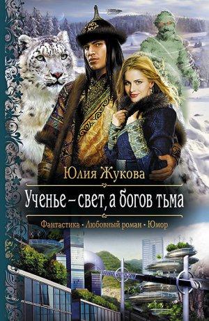 Юлия Жукова. Ученье – свет, а богов тьма
