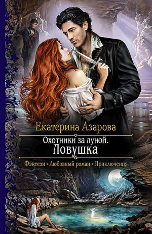 Екатерина Азарова. Охотники за луной. Ловушка