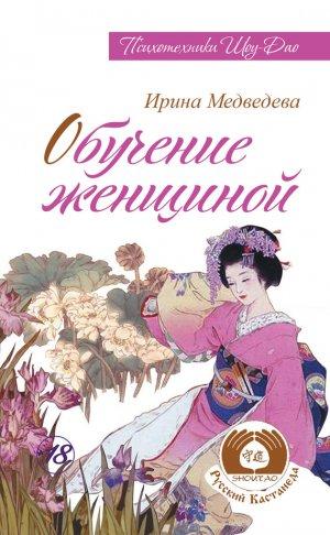 Ирина Медведева. Обучение женщиной