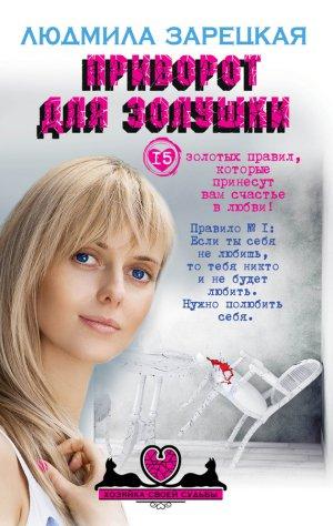 Людмила Зарецкая. Приворот для Золушки