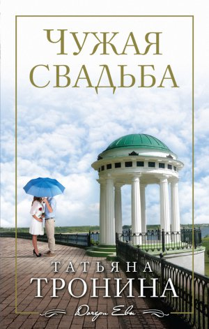 Татьяна Тронина. Чужая свадьба