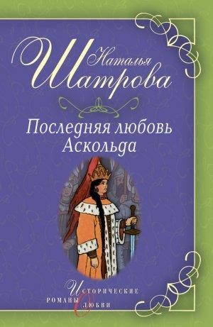 Наталья Шатрова. Последняя любовь Аскольда
