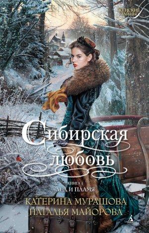 Катерина Мурашова. Лед и пламя