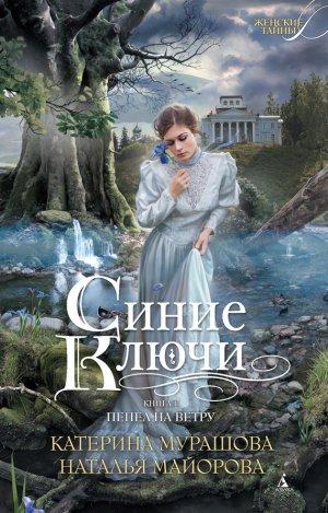 Катерина Мурашова. Пепел на ветру