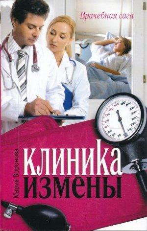 Мария Воронова. Клиника измены