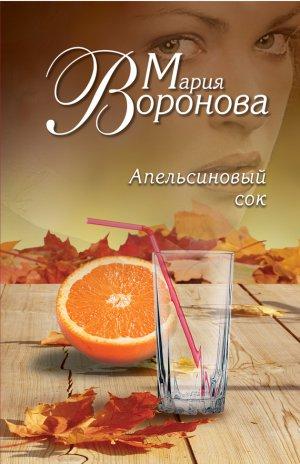 Мария Воронова. Апельсиновый сок