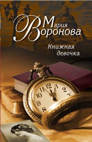 Мария Воронова. Книжная девочка