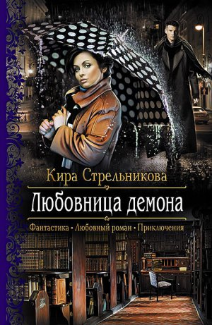 Кира Стрельникова. Любовница демона