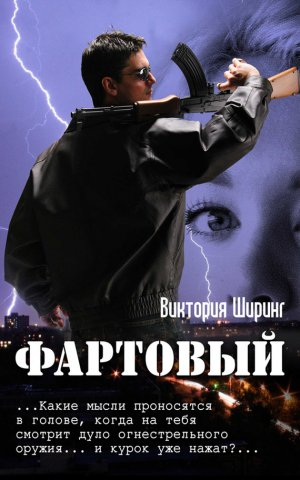 Виктория Ширинг. Фартовый