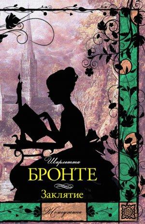 Шарлотта Бронте. Заклятие (сборник)