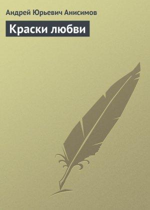 Андрей Анисимов. Краски любви