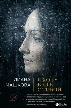 Диана Машкова. Я хочу быть с тобой