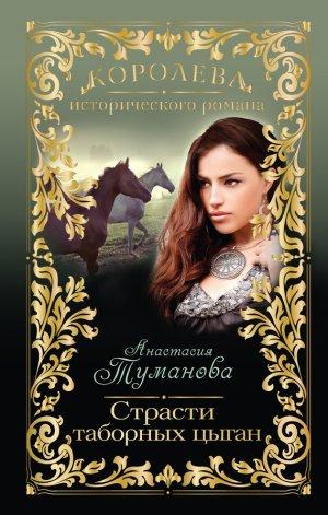 Анастасия Туманова. Страсти таборных цыган