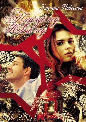 Карина Небесова. Поцелуй под Новый год