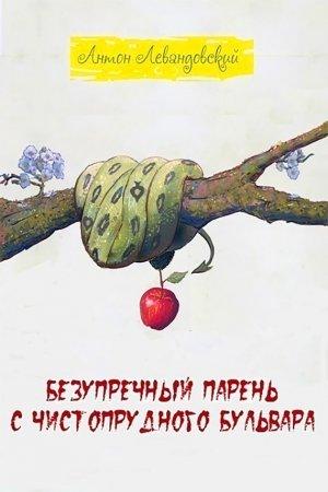 Антон Левандовский. Безупречный парень c Чистопрудного бульвара