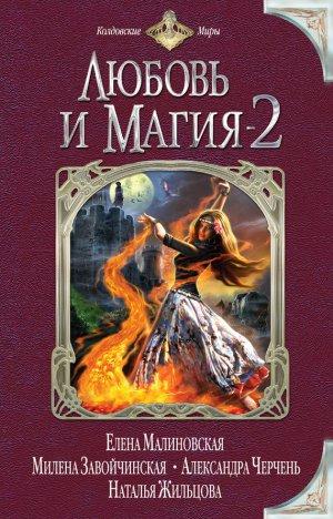 Милослав Князев. Любовь и магия-2 (сборник)