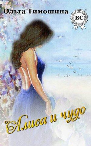 Ольга Тимошина. Алиса и чудо