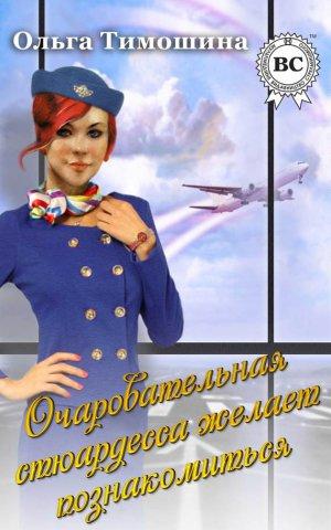 Ольга Тимошина. Очаровательная стюардесса желает познакомиться…