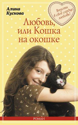 Алина Кускова. Любовь, или Кошка на окошке
