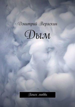 Дмитрий Веряскин. Дым. Поиск любви