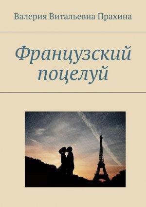 Валерия Прахина. Французский поцелуй