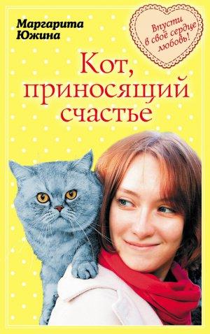 Маргарита Южина. Кот, приносящий счастье