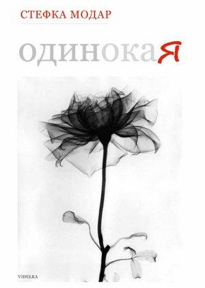 Стефка Модар. Одинокая