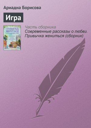 Ариадна Борисова. Игра