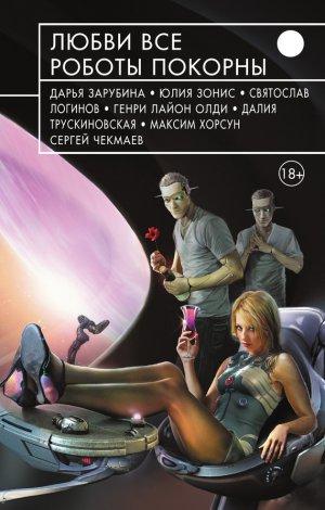 Генри Олди. Любви все роботы покорны (сборник)
