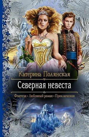 Екатерина Полянская. Северная невеста