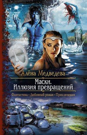 Алёна Медведева. Маски. Иллюзия превращений