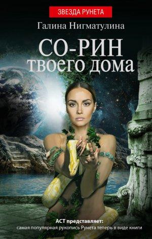 Галина Нигматулина. Со-рин твоего дома